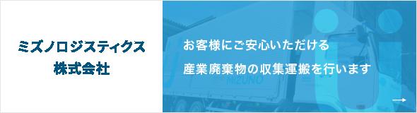 ミズノロジスティクス株式会社 お客様にご安心いただける産業廃棄物の収集運搬を行います